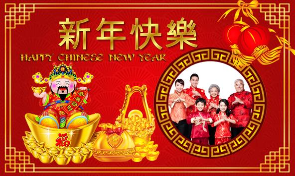 Chinese New Year Photo Frames 2018 poster