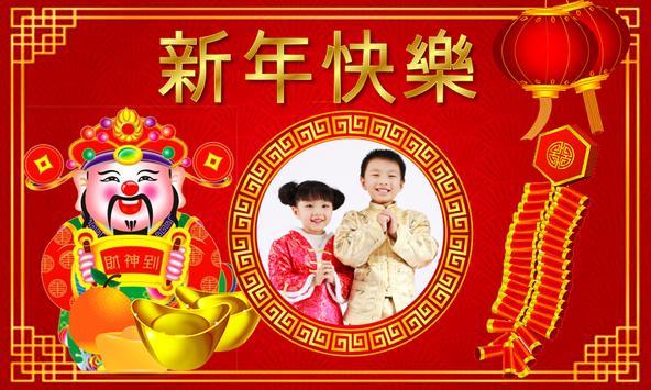 Chinese New Year Photo Frames 2018 screenshot 2