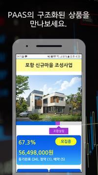 파스 자산관리 플렛폼 screenshot 1