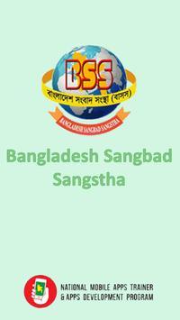 বাংলাদেশ সংবাদ সংস্থা poster