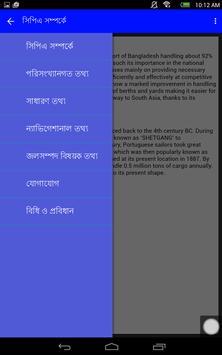 চট্টগ্রাম বন্দর কর্তৃপক্ষ poster