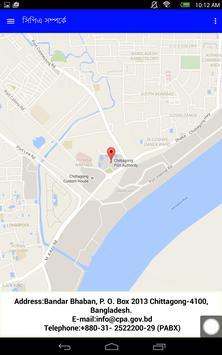 চট্টগ্রাম বন্দর কর্তৃপক্ষ apk screenshot