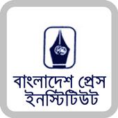 বাংলাদেশ প্রেস ইনস্টিটিউট icon
