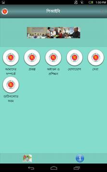 বাংলাদেশ প্রেস ইনস্টিটিউট poster