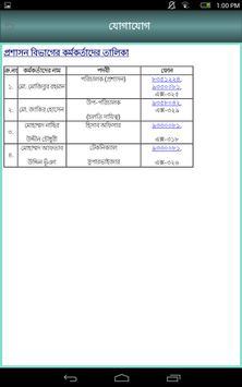 বাংলাদেশ প্রেস ইনস্টিটিউট apk screenshot