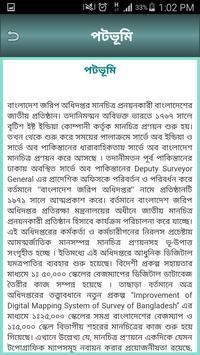 বাংলাদেশ জরিপ অধিদপ্তর apk screenshot