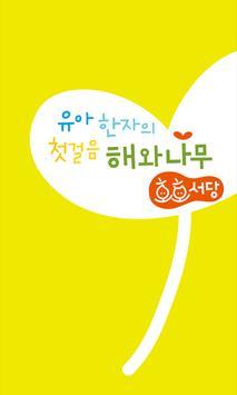 해와나무호호서당 poster