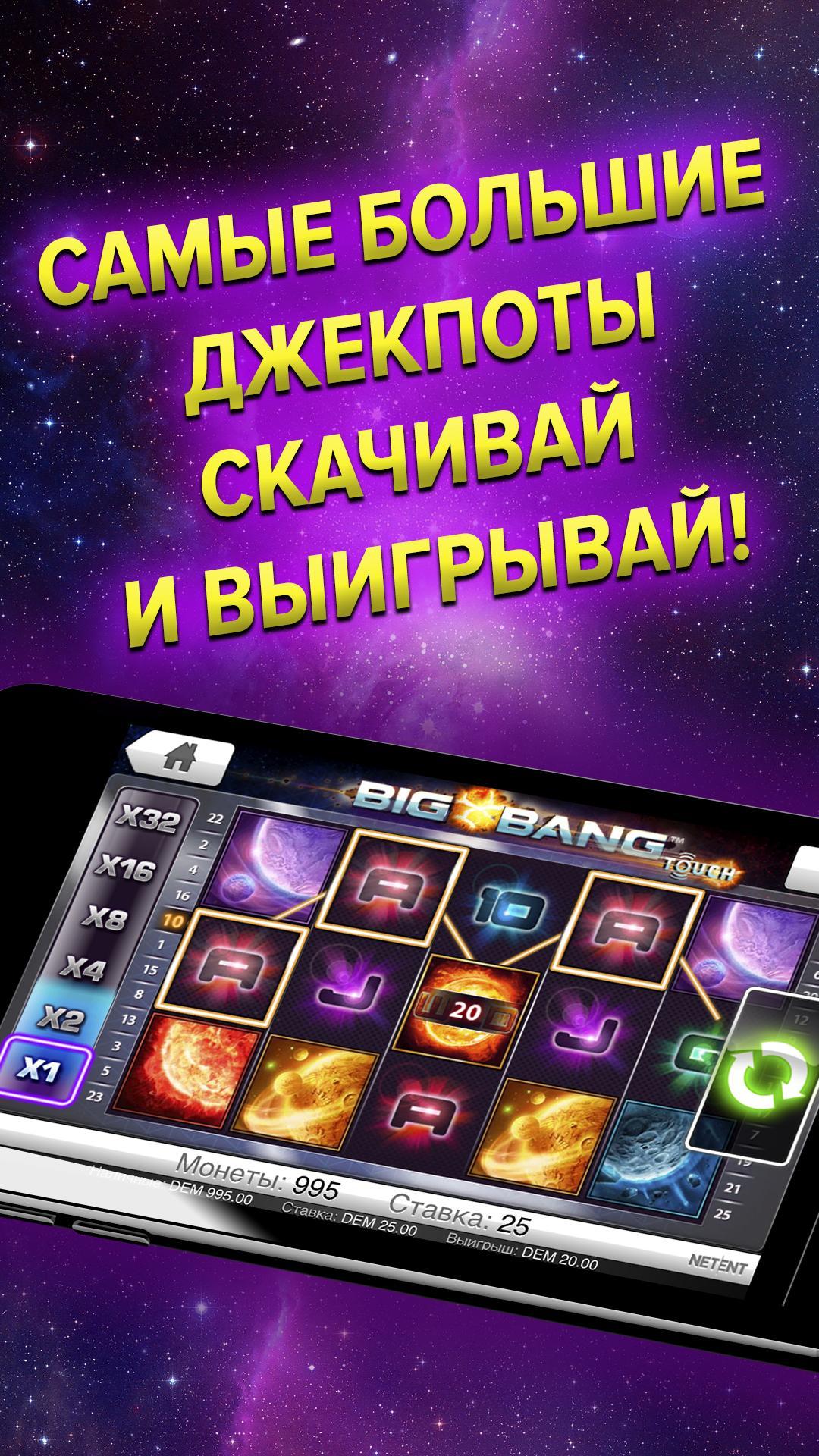 Казино вулкан android выиграть деньги в бесплатных зарубежных казино