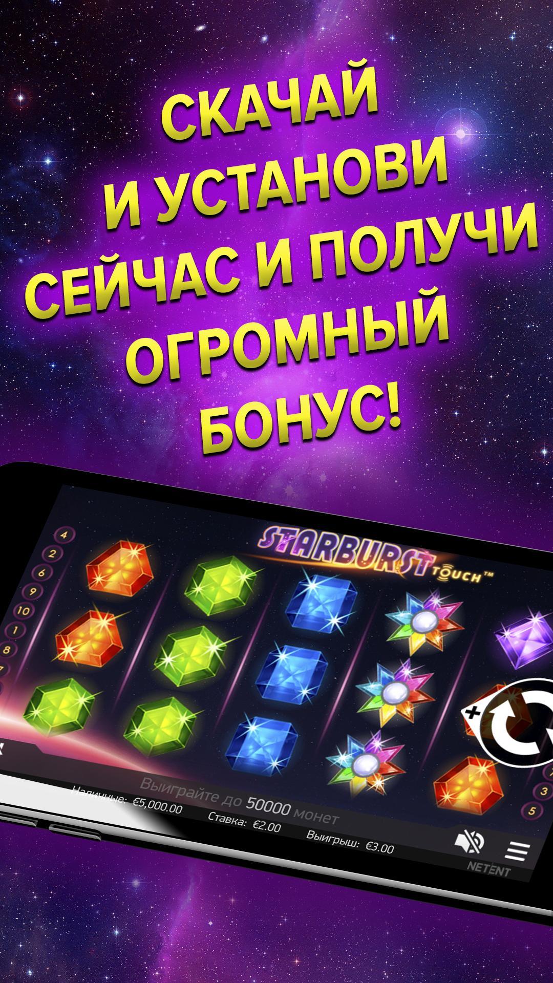 Казино вулкан скачать приложение на телефон казино заявить правилам которые этого никто игроку показывал озвучивал необходимо