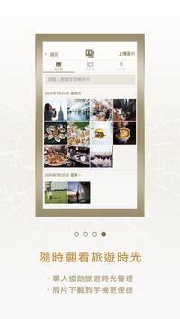 太陽城訂務易 screenshot 3
