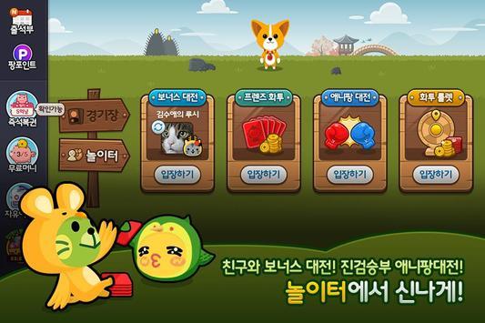 애니팡 맞고 for Kakao apk screenshot