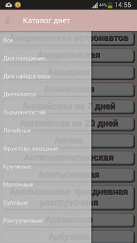 Каталог диет apk screenshot