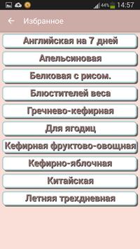 Каталог диет screenshot 3