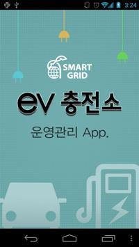 [스마트 그리드] 충전소운영관리 poster