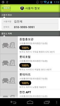 [스마트 그리드] 충전소운영관리 apk screenshot