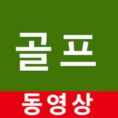 최강골프동영상 icon