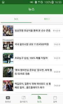 최강골프동영상 apk screenshot