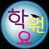 학원요~ [부산 북구 학원 정보] icon