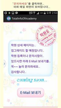 학원요~ [부산 북구 학원 정보] screenshot 5
