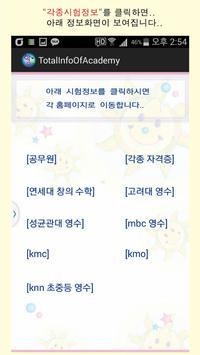 학원요~ [부산 북구 학원 정보] screenshot 6