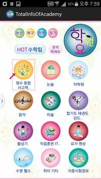 학원요~ [부산 북구 학원 정보] poster