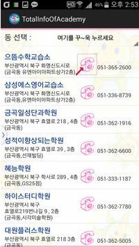 학원요~ [부산 북구 학원 정보] screenshot 1