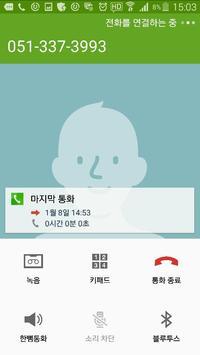 학원요~ [부산 북구 학원 정보] screenshot 2