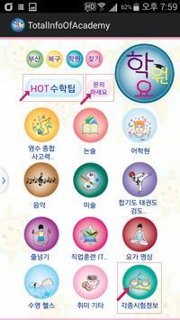 학원요~ [부산 북구 학원 정보] screenshot 3