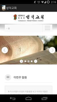 성덕교회 poster
