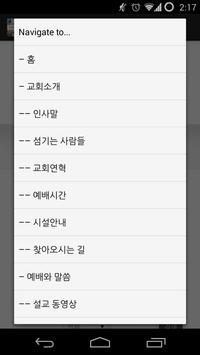 성덕교회 apk screenshot