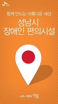 성남시 장애인 편의시설 poster
