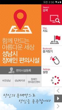 성남시 장애인 편의시설 apk screenshot