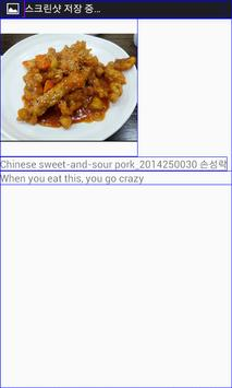 2014250030 손성락 텀프로젝트 Starbuzz apk screenshot