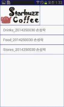 2014250030 손성락 텀프로젝트 Starbuzz poster