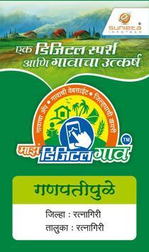 Digital Ratnagiri Ganpatipule poster