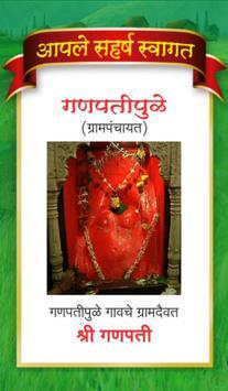 Digital Ratnagiri Ganpatipule screenshot 1