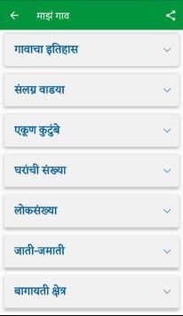 Digital Ratnagiri Ganpatipule screenshot 4