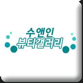 수앤인뷰티갤러리 icon
