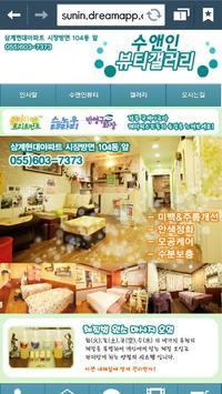 수앤인뷰티갤러리 poster