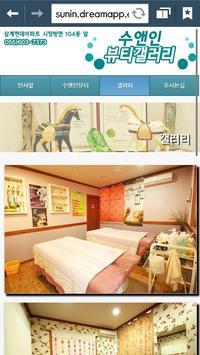 수앤인뷰티갤러리 screenshot 1
