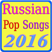 Russian Pop Songs 2016 icon