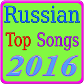 Russian Top Songs 2016 icon