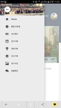 아마싸커 apk screenshot
