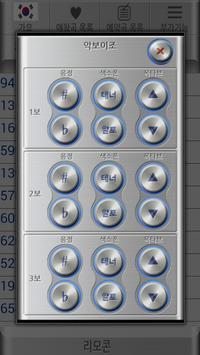 엘프리모컨 apk screenshot