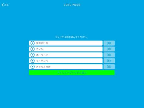 Mouth Band | G・U・M PLAY screenshot 5
