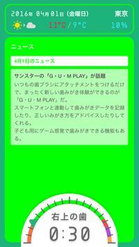 Mouth News   G・U・M PLAY screenshot 2