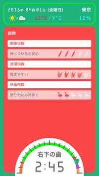 Mouth News   G・U・M PLAY screenshot 3