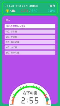 Mouth News   G・U・M PLAY screenshot 4