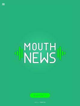 Mouth News   G・U・M PLAY screenshot 5