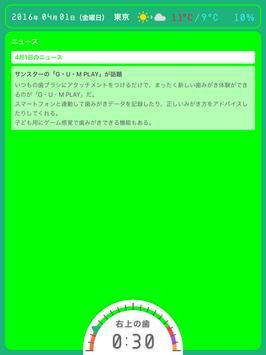 Mouth News   G・U・M PLAY screenshot 7
